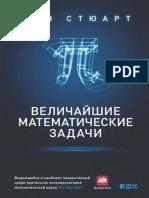 Стюарт И. - Величайшие математические задачи - 2016