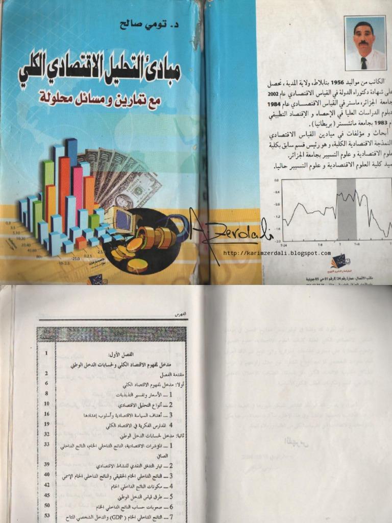 الاقتصاد الكلي كتاب