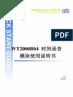 WT2000B04时间录音说明书V1.01