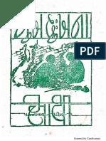 Pannalal Patel Reshamadee