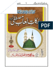 Luaab e Mustafa by Allama Asad Ur Rehaman Chishti