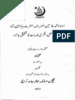Baba Zaheen Shah Taji Ki Ilmi Fikri Khidmat Ka Tehqeeqi Jaiza Ph.d 2013
