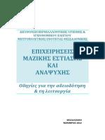 Επιχειρήσεις Μαζικής Εστίασης.pdf