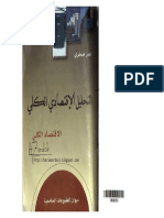كتاب الاقتصاد الكلي للأستاذ عمر صخري