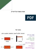 תכונות_מכניות_9.pdf