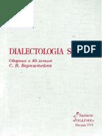 1issledovaniya Po Slavyanskoy Dialektologii Vypusk 04 Dialect