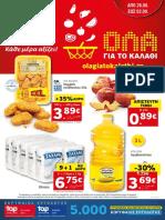 Lidl Prosfores Fylladio 28-08-2017