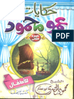 7ekayat 3ammo Ma7moud 2