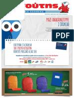 Masoutis Prosfores Fylladio 24-08-2017