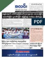 Myanma Alinn Daily_ 28 August 2017 Newpapers.pdf