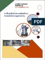 โครงการศึกษาศักยภาพการผลิตพลังงานจากขยะในโรงงานอุตสาหกรรม