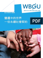 變遷中的世界-一份永續社會契約