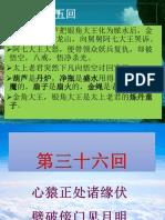 西游记.pptx