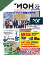 Регион.kz №33 (721) 25.08.2017