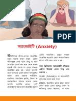 Anxiety Bangla