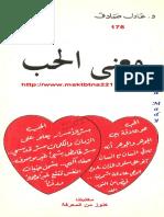 عادل صادق - معنى الحب