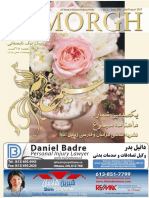 Simorgh Magazine Issue 100