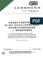 Gb7251.3-2006 低压成套开关设备和控制设备 第2部分 对非专业人员可进入场地的低压成套开关设备的控制设备——配电板的的特殊要求