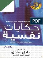 حكايات نفسية