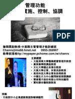106.09.15-中高階主管培訓班-管理功能-詹翔霖副教授 -