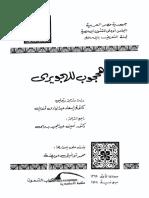 Buku Kasyful Mahjub