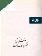Short Life History of Hamiduddin Farahi