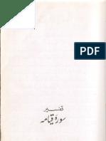 Tafsir Surah Qiyamah by Hamiduddin Farahi