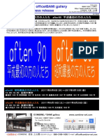 COMBINE/BAMI gallery 『 after80 after90』 プレスリリース