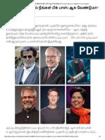 உங்கள் துறையில் நீங்கள் பிக் பாஸ் ஆக வேண்டுமா_ _ how to become a bigboss in your industry_.pdf
