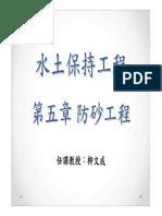 Chapter 5 防砂工程