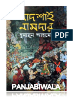 Badshah Namdar By Humayun Ahmed [ Nirjoy ].pdf