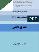 دستور في صندوق القمامة _ صلاح عيسى