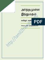 Arththamulla Indu Matham
