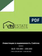 Инвестиции в недвижимость Сайгона