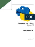 Python World Ru