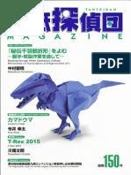 Origami Tanteidan Magazine 150.pdf