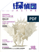 Origami Tanteidan Magazine 149.pdf