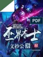 WMW - Chapter 201 - 250