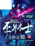 WMW - Chapter 251 - 300