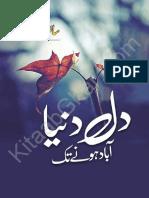 Dil Dunya Abad Honay Tak by Saira Zaheer Shah
