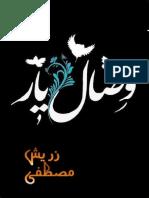 Visal e Yaar Novel by Zarish Mustafa