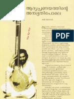 Adya pranayathinte anubhoothi