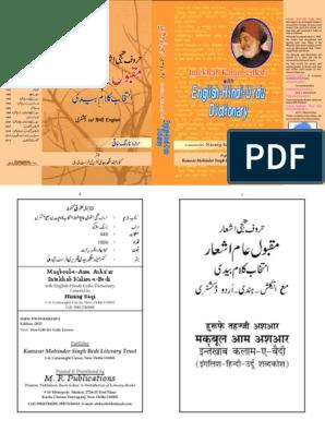 Urdu Poetry | Urdu | Languages Of India