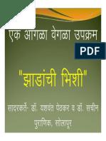 Zadanchi_bhishi