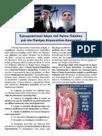 ΠΑΙΣΙΟΣ ΚΑΙ ΚΑΝΤΙΩΤΗΣ - ΑΚΤΙΝΕΣ.pdf
