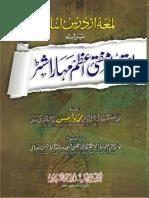 Lamea  Dars E Aslaf.pdf
