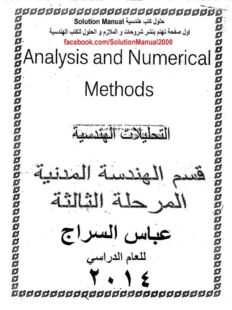 تحليلات عددية وهندسية pdf