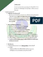 Symptomatology Jaundice and PE-Copy