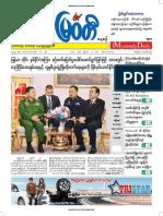 31 8 2017 Myawady Daily