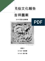 台灣民俗文化報告_吉祥圖案.pdf